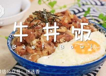 深夜最撩人的美食,就是这碗秘制多汁牛丼饭!#美食##精选##i like 美食#