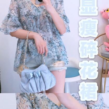 #皓皓每日穿搭#D1,超级显瘦的碎花裙!蓝色是夏天最清爽的颜色,碎花又是特别少女心!🔗➡️http://weidian.com/i/2536558740?ifr=itemdetail&wfr=c#穿秀#