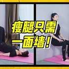每天坚持这三个动作,只需一面墙,瘦成筷子腿!#运动##瘦腿#@美拍小助手 https://weidian.com/?userid=1251180766