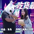 办公室小野与毒角show搭档的首支MV《吃货最简单》#音乐##美食#