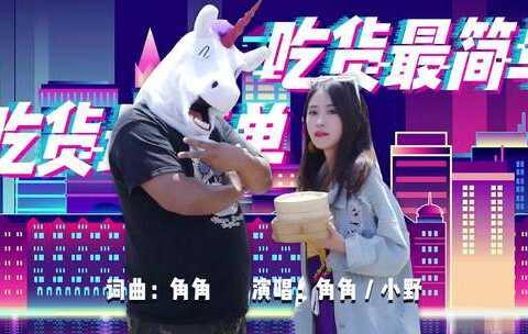 【办公室小野美拍】办公室小野与毒角show搭档的首支...