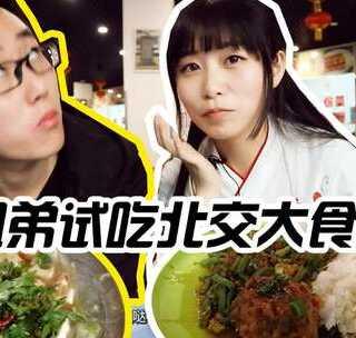 有木有小伙伴们想考北京交通大学的呀,我们今天来为大家试吃一下交大食堂的饭菜,4元一份的砂锅豆腐真心不错,推荐哦,加油#吃秀##街边小吃##北京美食#