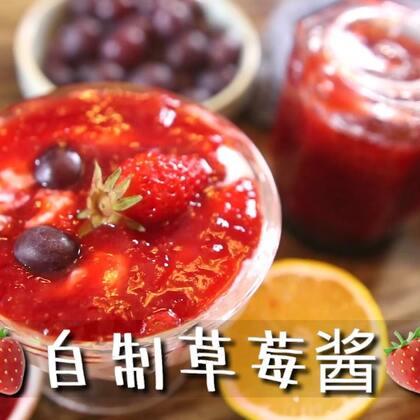 自制草莓酱来喽🍓敲简单🍓宝宝好喜欢😍#美食##自制草莓酱##自制美食#@美食频道官方号 @美拍小助手