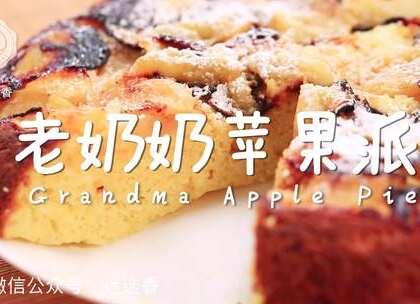 松软香甜的老奶奶苹果派,平底锅就能做!#美食##精选##i like 美食#