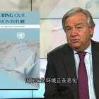 联合国秘书长古特雷斯发表致辞指出,他将提出一项新的倡议,以为全球裁军议程带来更大的推动力,并恢复裁军在维护国际和平与安全工作中的作用。这一倡议可以形成新的裁军愿景以解决今天的重要事项:预防冲突、坚持人道原则、促进可持续发展和应对未来的威胁。2016年,全球军费开支高达1.69万亿美元。