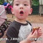 #宝宝#雨停了去小公园玩,玩得满头大汗。玩饿了来问我要吃的,正好早上面条店老板送了我一块曲奇饼干就给了他,然后他故意弄了点饼干屑给蚂蚁吃。最后一个男孩的妈妈走开去买零食了,他跟我汇报说男孩妈妈走了留他在这里,他很难过。虽然多管闲事,但还蛮有同情心的。