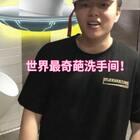 我真的受不了我公司的洗手间了!#精选#