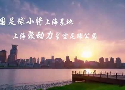 #中国足球小将#上海青训赛事再起风云!中国足球小将冠军杯上海分区赛宣传片!#董路##青训#