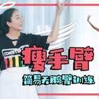超火的天鹅臂练习,瘦胳膊、瘦锁骨,还能拉长颈部线条!#运动##瘦胳膊#@美拍小助手 https://weidian.com/?userid=1251180766