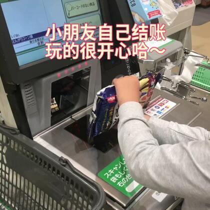 #人在日本@海外华人生活#🍉#我要上热门@美拍小助手#自己结账,给小朋友开心的不要不要的~@叫我小爱就好!