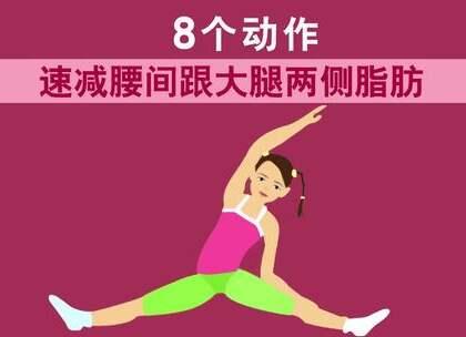 8个动作速减腰间跟大腿两侧脂肪! 游泳圈?大象腿?这个夏天一定甩掉他们,美美哒!加油哦宝宝们~💪👑#夏季炫腹##摆脱大象腿#