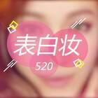 【520表白妆】520,我爱你~~为什么不赶紧抓住机会表白?如果刚好有扇贝想要表白的话,那就可以参考一下今天这个偏小女生一点点的妆容拉~影片最后有危险哦慎入!#美妆##网红店打卡##高颜值#