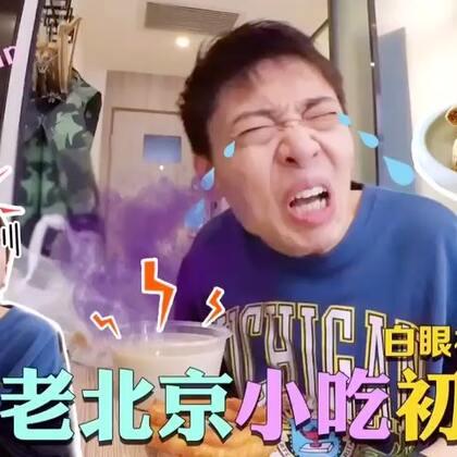 这10种地道的北京小吃你吃过么?😋反正豆汁你肯定听说过。#白眼先生##白眼初体验#(评论点赞转发,抽一人送白眼零食大礼包)