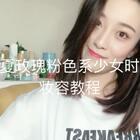 粉色系少女时代妆容教程!哒哒哒#美妆时尚#