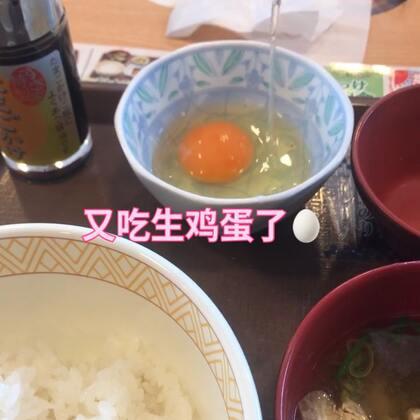 #吃秀##走哪吃哪##人在日本@海外华人生活#在日本吃生鸡蛋很安全的哦~~~@叫我小爱就好!