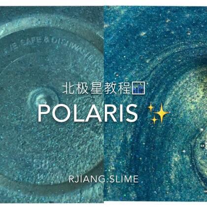 #精选##手工##我要上热门#Polaris?