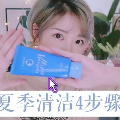 夏季清洁4步骤!给大家看看我夏天如何清洁肌肤!#美妆护肤#转赞评抽3位送同款洗面奶哟!!#福利#