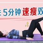 #瘦腿瑜伽##摆脱粗腿##大管家小美#每天5分钟轻松速瘦双腿@美拍小助手@时尚频道官方账号