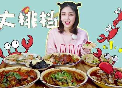 呵,女人!嘴上吃着蟹肉,心里却想着奶茶#吃秀##大胃王朵一#