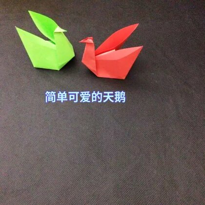 简单可爱的天鹅手工折纸#精选##手工##我要上热门@美拍小助手#