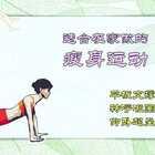 在家能做的3个瘦身动作,不必去健身房的高效燃脂运动零基础可 做👉 http://t.cn/RntFbTi 快来和大风一起变的又瘦又美吧!
