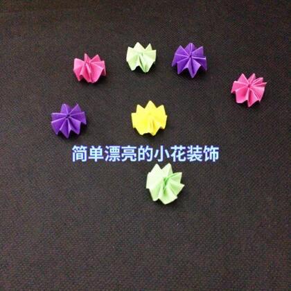 简单漂亮的小花折纸,可以做装饰用哦,贴墙上或者用绳子挂起来都很漂亮#精选##折纸##我要上热门@美拍小助手#