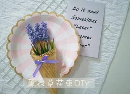 520大家想好要送给喜欢的TA什么礼物了吗,薰衣草甜筒了解一下哦,BGM:Colors Of The Wind,#手工##diy##毛根#