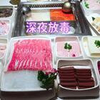 我对火锅绝对是真爱,明天520啦今晚必须吃下😂#美食##吃秀##地方美食#