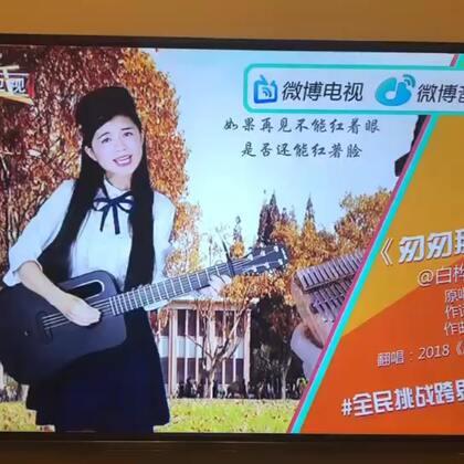 今晚北京卫视《跨界歌王》看了吗? 惊现一枚野生@白桦树娃娃 #音乐##精选##吉他#