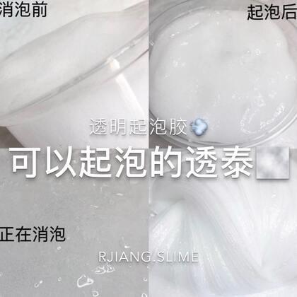 #手工##精选##我要上热门#教大家做一个透明起泡胶(就是透泰啦 但是可以起泡??)??可以起好几倍?消泡之后还贼偷??我可以玩一整天??