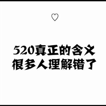 哪有什么520 那么甜蜜 大多数人都理解错了!#精选##情感语录##搞笑视频#@美拍小助手