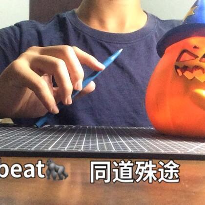 #音乐##penbeat##校园#我可能很爱你 在2月30日 星期八的晚上🌃@美拍小助手 @音乐频道官方账号