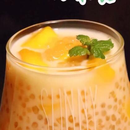 炎炎的下日~来杯人见人爱 花见花开的芒果西米露解解渴吧~#甜品##美食##精选#