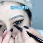 #欧美妆教程##日常欧美妆##欧美妆容控#