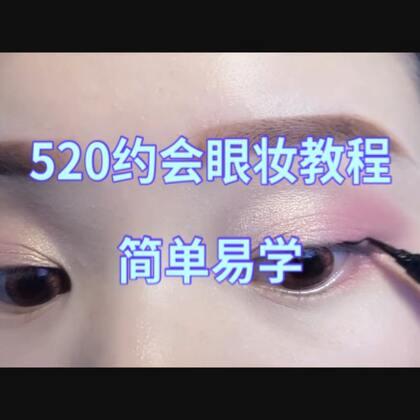 #眼妆教程##我要上热门#@美拍小助手