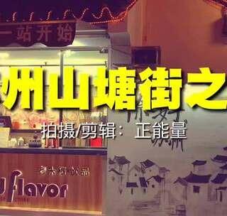 【正能量 苏州】:夜游山塘街古典风光,体验独特的苏式生活!#动旅游Vlog##带着美拍去旅行##5分钟美拍#