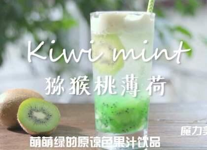 教你个夏日清凉秘诀:2片薄荷+一颗猕猴桃,比柠檬茶还上瘾!#魔力美食##饮品##解暑#