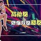 高抬腿燃烧脂肪,锻炼心肺又能减脂,坚持坚持就瘦了!💪💪更多健身疑问戳这里 http://t.cn/RntFbTi 快来和大风一起变的又瘦又美吧!#运动##健身##瘦身#