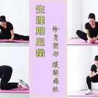 生理期必备动作,减压又塑形,让你来一次姨妈瘦一次!😝😝 想减脂塑形,瘦的健康戳这里 👉http://t.cn/RntFbTi 快来和大风一起变的又瘦又美吧!#健身##运动##瘦身#