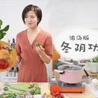 【浓汤版冬阴功】研究了近2周的配方💪喝了N锅冬阴功,绝对值得你们尝试一下🤗新封面是不是很喜感😂PS菜鸟困姐强烈需要你们的赞❤️#美食##我要上热门#