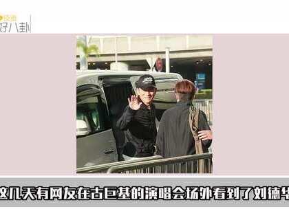 刘德华的腰伤刚好,就马上出来活动了,有网友看到了刘德华正在作为演唱会嘉宾进行祭奠仪式。他的穿着打扮和精神样貌一点也不像一个快60岁的人啊。尤其是当刘德华转过身的时候,大家都被刘德华的裤子惊到了。#刘德华##好八卦##带货王#