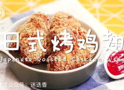 不放一滴油,鸡翅这么做就是香!酥!脆!#美食##i like 美食##我要上热门#