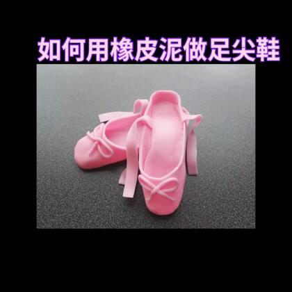 #芭蕾##diy粘土手作##舞蹈#如何自己做足尖鞋,期待大家的作品。有不错的可以@我,我会转发哟😊。