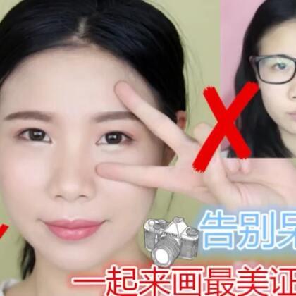 #美妆##时尚#画法简单粗暴,新手一看就会,喜欢的看过来,告别无神呆板证件妆,画个美美的妆来拍一个证件妆吧[耶] 微薄https://weibo.com/u/5328588061