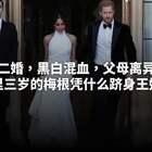 父母离异还二婚,梅根凭什么能够跻身王妃行列