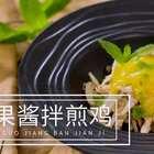 搭配看着奇怪,但是吃起来巨香的芒果酱拌煎鸡!#美食#食谱#我要上热门#