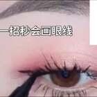 #画眼线教程#分享一个超级简单的眼线画法、只需要画一下眼尾就可以啦,既可以放大眼睛,还可以突显双眼皮、大爱的眼线画法、#我要上热门@美拍小助手##好用的眼线笔#
