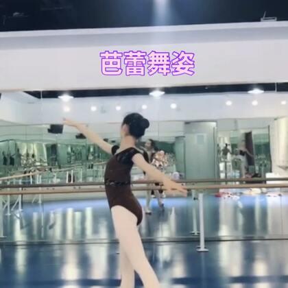 #芭蕾##舞蹈##少儿芭蕾#Arabesque:(阿拉贝斯克)芭蕾基本术语之一,有四种基本舞姿。大家看完记得点赞,不然都没动力发啦😄。