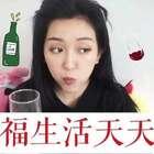 四两饺子二两酒,幸福生活天天有@美拍小助手#我要上热门##美妆##购物分享#