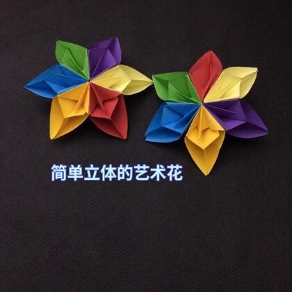 简单立体的艺术花,一看就会,大家喜欢吗💕#精选##手工##我要上热门@美拍小助手#